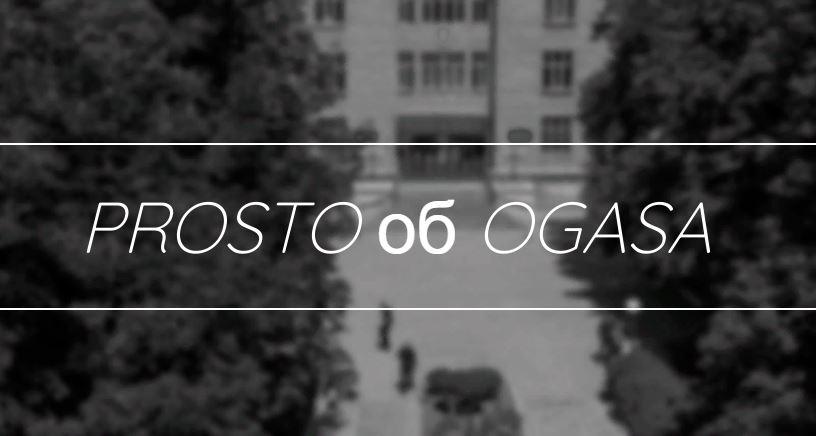Зображення PROSTO про ОДАБА 2020
